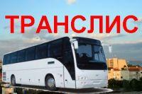 ТрансЛис - Международные пассажирские перевозки