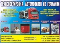 KFZ&Maschinenhandel Wassmiller