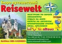 Турфирма Reisewelt - Экскурсии по Мюнхену и Баварии, Париж, Прага, Цюрих