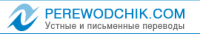 PEREWODCHIK.COM - Услуги переводчика в Германии