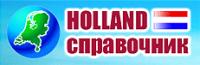 Holland Справочник
