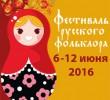 Фестиваль русского фольклора на Мальте