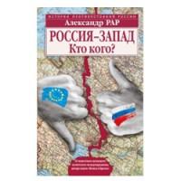 Александр Рар книга «Россия-Запад. Кто кого?»