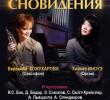 Концерт «Сновидения» - Саксофон и орган в Берлине