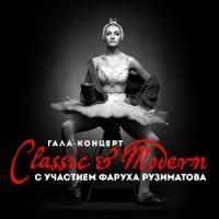 """Гала- Концерт """"Классика и модерн"""" с Фарухом Рузиматовом и другими звездами балета в Берлине"""