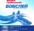 Михаил Гребенщиков Олимпийская песня Бобслей