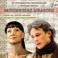 Спектакль «Варшавская мелодия» 19 октября 2014 в Германии Leverkusen