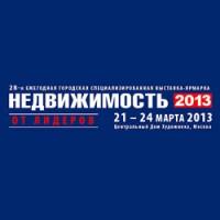 Недвижимость выставка в Москве 2013