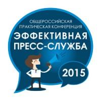 Эффективная пресс-служба-2015