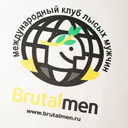 Клубу Брутальных мужчин 6 лет